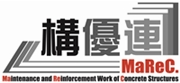 一般社団法人 コンクリート構造物補修補強工事優良事業者連合会