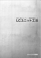 コンクリート構造物補修工法「LCユニット工法」